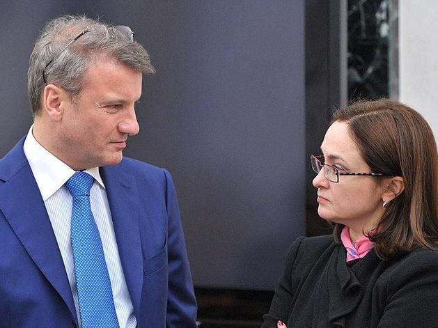 Герман Греф и Эльвира Набиуллина