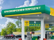 Директор «Красноярскнефтепродукта» подозревается в «незаконном предпринимательстве»