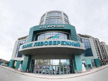 Банк «Левобережный» запустил программы по поддержке бизнеса