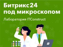ITConstruct запускает цикл бесплатных вебинаров «Битрикс24 под микроскопом»