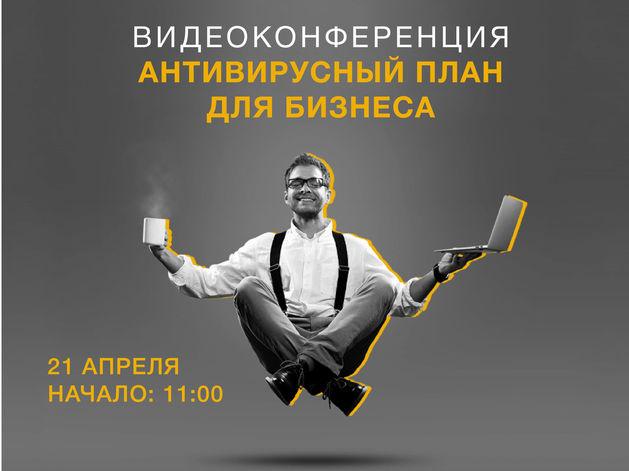 Совет ТПП РФ проведет онлайн-конференцию для бизнеса