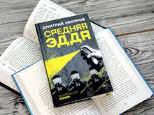 Экс-железногорец Дмитрий Захаров стал номинантом «Большой книги»