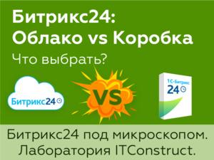 «Битрикс24: Облако vs Коробка. Что выбрать?» — бесплатный вебинар от ITConstruct