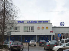 Два года искали виновных. Чем завершилось расследование взрыва на заводе в Дзержинске?