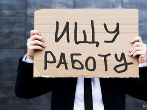 В Челябинской области к 1 июля прогнозируют 50 тыс. безработных
