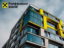 Райффайзенбанк принимает заявки на ипотеку под 6,5%