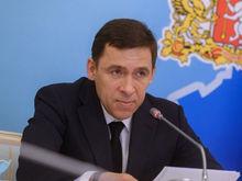 Евгений Куйвашев анонсировал смягчение режима самоизоляции в Свердловской области