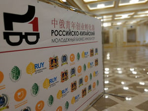 Открыта регистрация на Российско-китайский молодежный бизнес-инкубатор