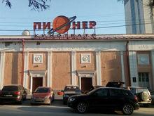 Стало известно, когда начнут реконструкцию «Пионера» под Театр Афанасьева