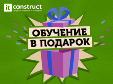 Обучение удалённой работе в Битрикс24 в подарок — акция от ITConstruct