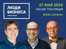 Игорь Манн выступит бесплатно перед предпринимателями на онлайн-форуме «Люди Бизнеса»