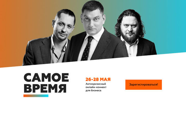 Объявлен старт регистрации на онлайн-конференцию «Самое время». Участники — бизнес-гуру