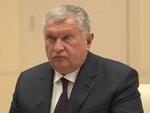 Российским членам совета директоров «Роснефти» велели голосовать за Сечина