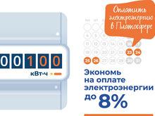 Новосибирскэнергосбыт запустил собственную программу лояльности
