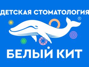 «Белый кит» — теперь это и территория детства