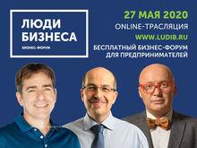 Всероссийский бизнес-форум «Люди бизнеса» пройдет 27 мая