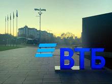 Портфель привлеченных средств ВТБ в Свердловской области превысил 125 млрд рублей