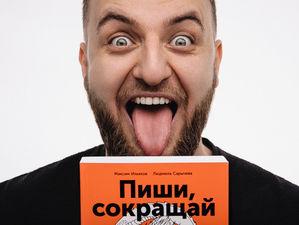 «Ясно, понятно» — новый мастер-класс Максима Ильяхова прямо у тебя дома