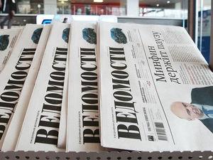 Владелец уральских СМИ покупает федеральные «Ведомости»