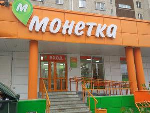 В Челябинске сеть «Монетку» уличили в недобросовестности