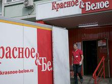 «Красное&Белое» продолжит работу в регионе