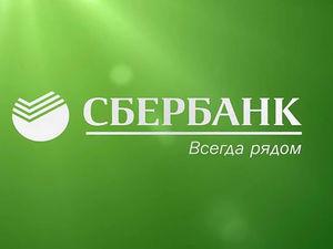 Сбербанк поддерживает бизнес-сообщество
