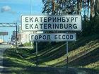 Город бесов: Екатеринбург и область получат автомобильный код 666