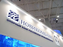 Опорный банк Ростеха будет кредитовать новосибирские предприятия
