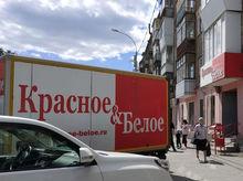 Роспотребнадзор добился штрафа для магазинов «Красное и Белое»
