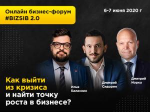 Самый масштабный бесплатный онлайн бизнес-форум Сибири #BIZSIB 2.0 пройдет 6-7 июня.