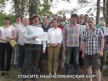Челябинцы записали видеообращение Владимиру Путину