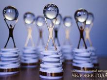 Торопитесь оставить заявку на участие в юбилейной премии «Человек года»