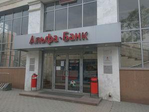Альфа-Банк впервые раскрыл информацию о кредитах и вкладах в Свердловской области