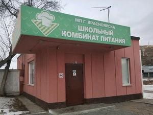 В Красноярске банкротят Школьный комбинат питания