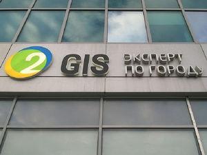 Сбербанк договорился о покупке 2ГИС