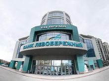 Банк «Левобережный» выдает гарантии бизнесу из разных регионов страны