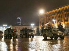 В Екатеринбурге прошла  репетиция парада Победы. Но сам парад еще могут отменить
