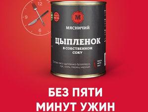 ТД «Мясничий» погасил облигации на 100 млн рублей
