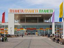 ТРЦ «Планета» заявил об убытках на сотни миллионов рублей