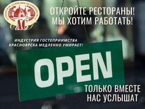 Красноярские рестораторы просят губернатора разрешить им работать
