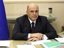 Мишустин увидел основания для снятия режима ограничений по всей России
