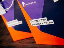 «Ростелеком» запустил пакет цифровых сервисов