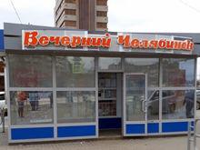 Администрация Челябинска объявила «амнистию» для владельцев ларьков