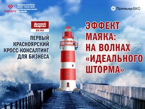 Эффект маяка: на волнах «идеального» шторма