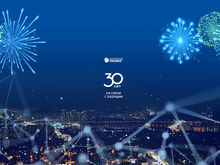 Компания «Балтийский лизинг» празднует тридцатилетний юбилей