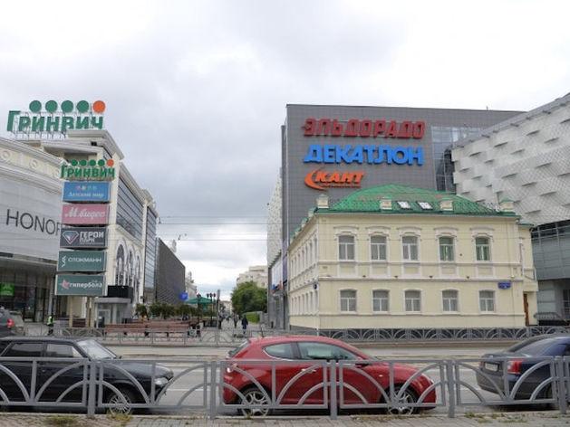 В центре Екатеринбурга выставили на продажу особняк с денежным хранилищем