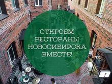 Новосибирские рестораторы запустили флешмоб с требованием разрешить работу общепиту