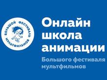 Красноярск проведет фестиваль мультфильмов