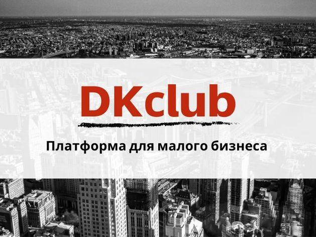 Платформу для малого бизнеса DKclub представили на выставке-форуме Internet Expo