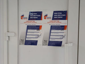 В Свердловской области подвели итоги голосования по поправкам к Конституции